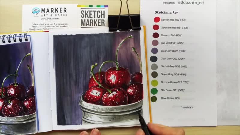 Рисуем реалистичную черешню маркерами Sketchmarker