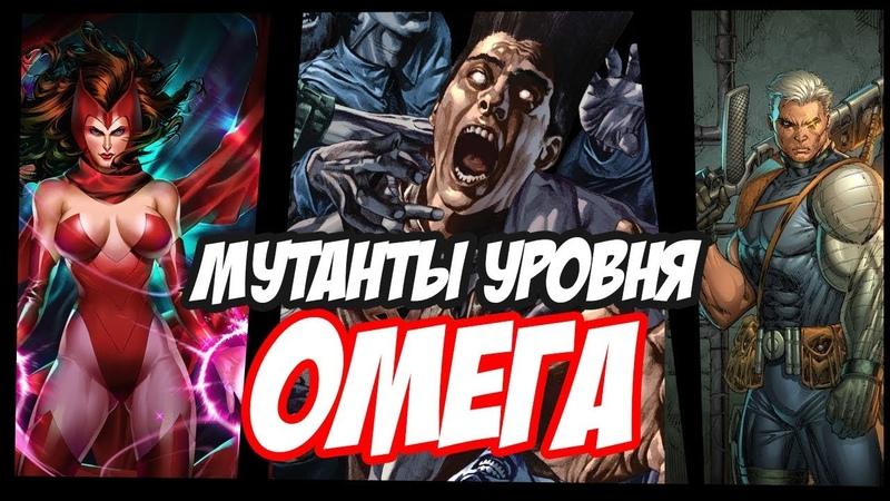 ТОП 7 Мутанты уровня Омега сильнейшие мутанты