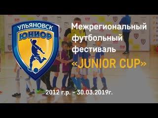 2019-03-31 Полуфинал. Юнит Казань - Юниор 2012 Саратов