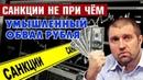 Умышленный обвал рубля - Санкции, как прикрытие бестолкового управления