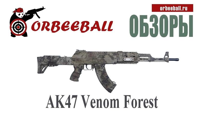 AK47 Venom Forest