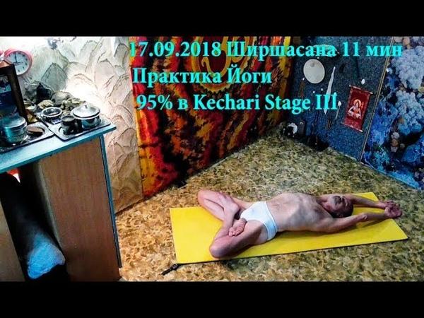 Ширшасана 11 мин Супта Вирасана-Маюрасана Комплекс в падмасане 95% в Kechari Stage III 17.09.2018