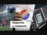 Конгресс, AMD, Лига чемпионов