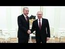 Асад, курды, американские войска что обсуждали Путин и Эрдоган на очередной встрече в Москве