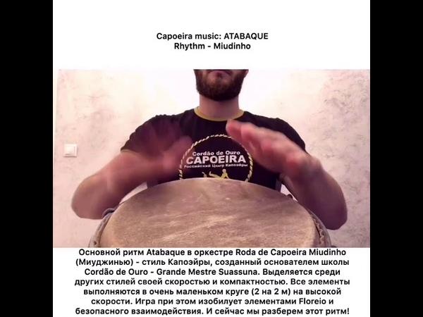 Capoeira music. Ep.20: Atabaque - Rhythm - Miudinho!