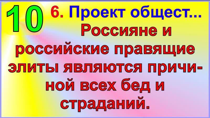 6. Черная метка для россиян от нового правителя мира Сергея-Тимура, от Бога