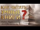 Как читать умные книги? | Online-курс А.А. Рыжачкова (организационное занятие)