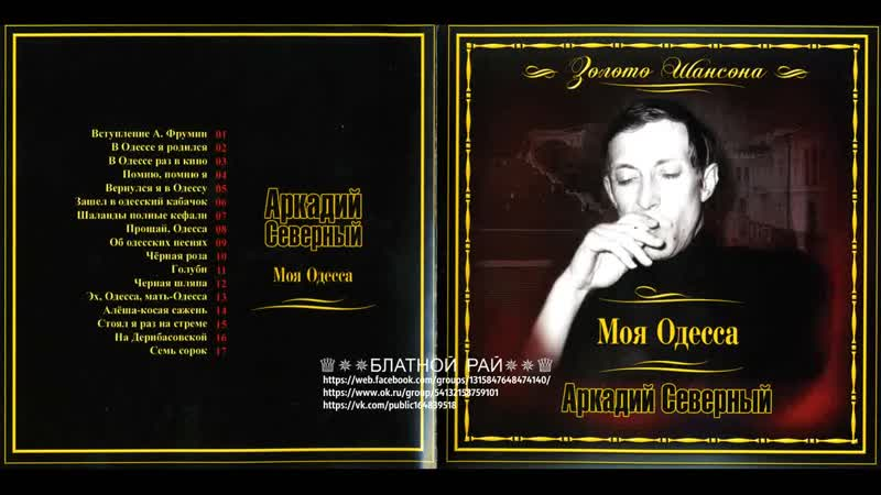 Сборник Аркадий Северный (Звездин) «Моя Одесса» 2008