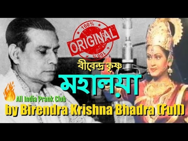 Mahalaya by Birendra Krishna Bhadra 🔥🔥🔥 Original Full Mp3 Download