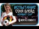 Испытание Sonyа Blade combat cup MK_X_MOBILE