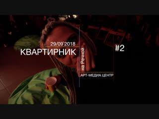 Квартирник №2 - Пловник / Арт Медиа Центр Красногорск