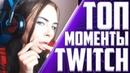 Топ моменты с Twitch Ушатала батю 😆 Девушка Ласки с дурдома Усы Михалины