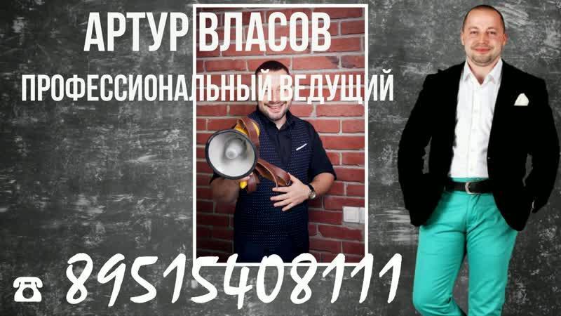 Видео-визитка АРТУР ВЛАСОВ - ПРОФЕССИОНАЛЬНЫЙ ВЕДУЩИЙ