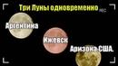😱 На Земле Три Луны? Три Луны 👍 Одновременно в Разных Полушариях! 🚀