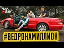 Кабриолет за 350$ проект ВЕДРОНАМИЛЛИОН