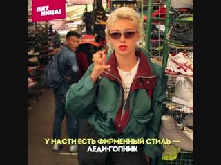 Уроки стиля от Настюшки Ивлеевой. Орел и Решка