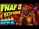 FNAF 8 в БЕЗУМИЕ АНОНС НОВОЙ ИГРЫ FNAF от СКОТТА НОВОСТИ ФИЛЬМА ФНАФ и FNAF VR