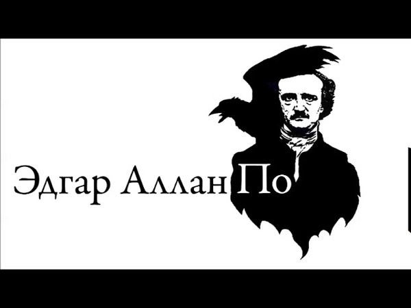 Эдгар Аллан По - Морелла [аудиокнига]