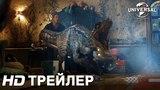 МИР ЮРСКОГО ПЕРИОДА 2 | Официальный трейлер 3 HD [NR]