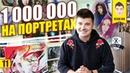 Заработал 1 миллион рублей на портретах | Первый успешный проект | Печать фото на холсте как бизнес