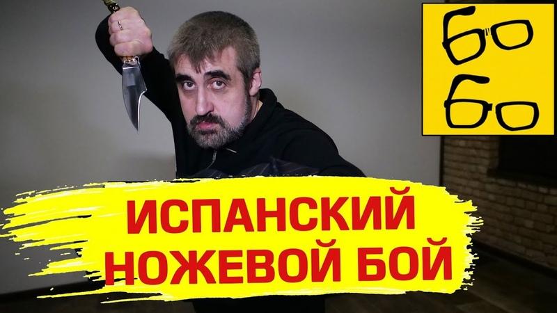 10 особенностей и фишек ИСПАНСКОЙ НОЖЕВОЙ ШКОЛЫ от Дениса Черевичника традиционный ножевой бой
