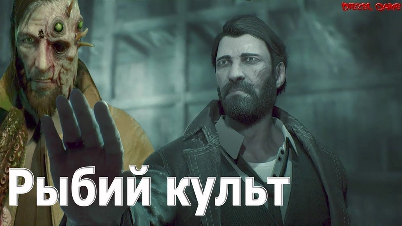 Call of Cthulhu (5) Хоррор игра 2018 - Прохождение на русском - Древний культ - Психушка