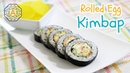 Rolled Egg Kimbap 달걀말이 김밥 DalGyalMalI GimBap Aeri's Kitchen