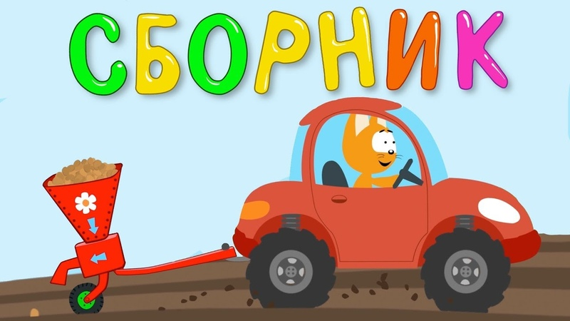 ОГРОМНЫЙ СБОРНИК песен мультиков для детей про трактор машинки поезда и животных