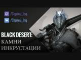 Black Desert: Камни инкрустации. Вырезка со стрима.