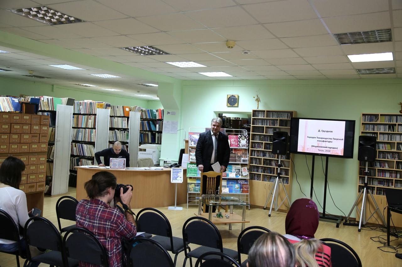 Дмитрий Груздков рассказывает о Морозовском городке в Библиотеке им. Горького