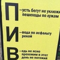 Анкета Евгений Яяяя