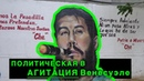 Андрей ПЯТАКОВ Политическая агитация на улицах Венесуэлы