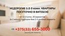 Квартиры в Витебске на сутки 1 комнатные - 1к пр.Победы 21 | NaSutki-Vitebsk.by