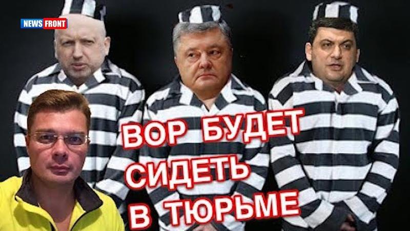 Верховная Рада обвинила Порошенко в мошенничестве и воровстве