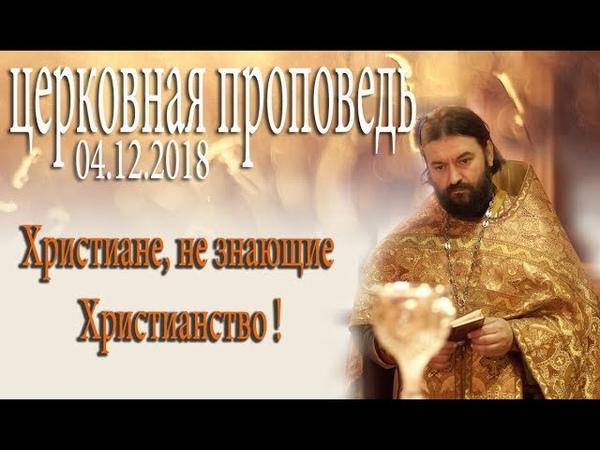 Телом в Храме, мыслями вне! Протоиерей Андрей Ткачёв