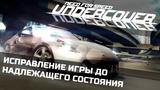 NFS Undercover - Исправление игры до надлежащего состояния ft. MSX
