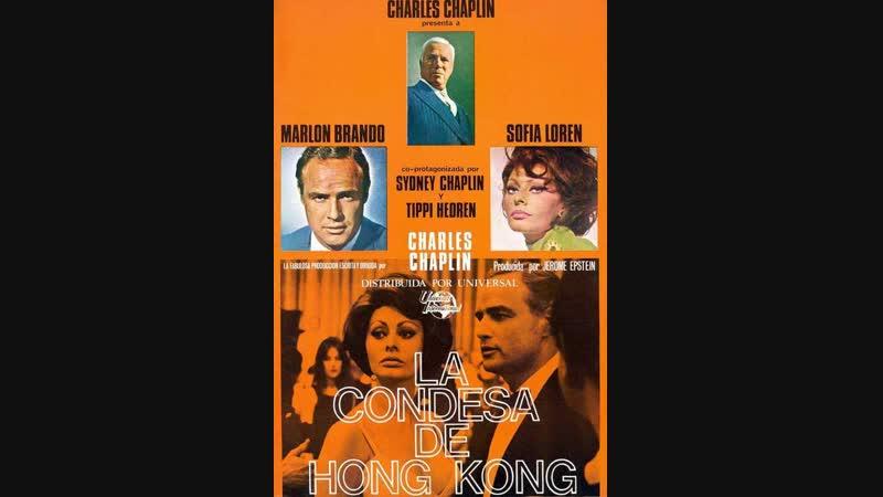 Графиня из Гонконга 1967 A Countess From Hong Kong реж Ч Чаплин