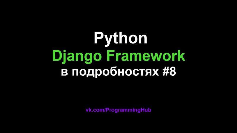 Django Web Framework (1.11.3) 8 - Наследование Шаблонов, Вывод Информации Из Базы Данных (Записи)