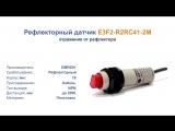 E3F2-R2RC41-2M E3F2-R2RC41-2M Датчик оптический, цилиндрический, дальность до 2 метров
