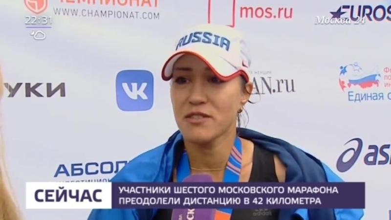 Участники шестого Московского марафона преодолели дистанцию
