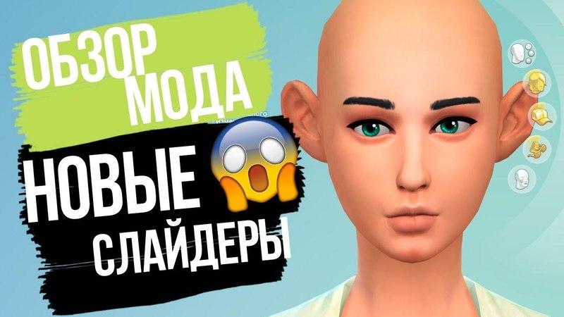 ОБЗОР МОДА ДЛЯ SIMS 4 : НОВЫЕ СЛАЙДЕРЫ В CAS