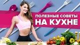 Полезные советы на кухне + рецепт завтрака [Workout   Будь в форме]