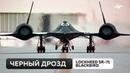 Lockheed SR 71 Blackbird Сверхзвуковой разведчик