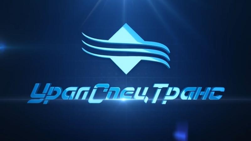 Визитка компании УралСпецТранс (Урал СТ) www.uralst.ru