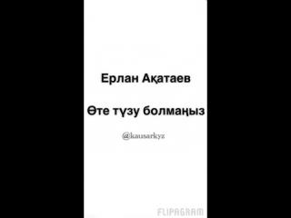 Өте_түзу_правильный__болмаңыз_Ерлан_Ақатаев_small