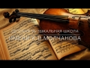 Детская музыкальная школа имени К В Молчанова