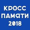 Кросс памяти Владимира Архипова-Петра Кузнецова