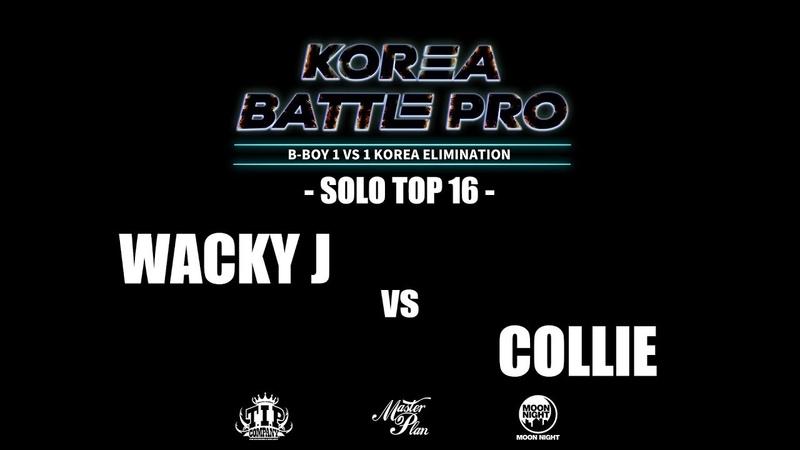 WACKY J vs COLLIE|Solo Top16 @ KOREA BATTLE PRO 2019|LB-PIX