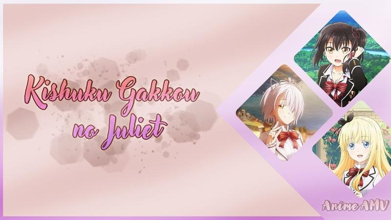 [AMV] Джульетта Из Школы-Интерната / Kishuku Gakkou no Juliet