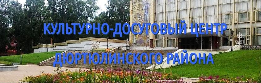 МБУ Культурно-досуговый ценрт Дюртюлинского района